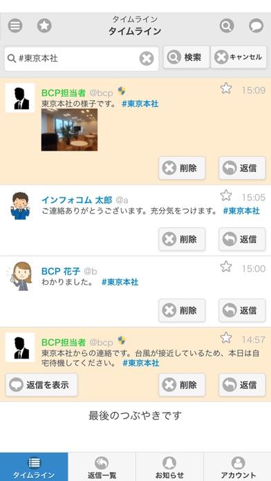 BCPortalのスクリーンショット4