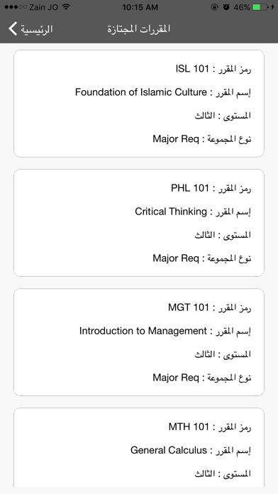 جامعة اليمامة - خدمات الطالبلقطة شاشة4