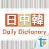 Otek International Inc. - 日中韓‧日常会話辞書 アートワーク