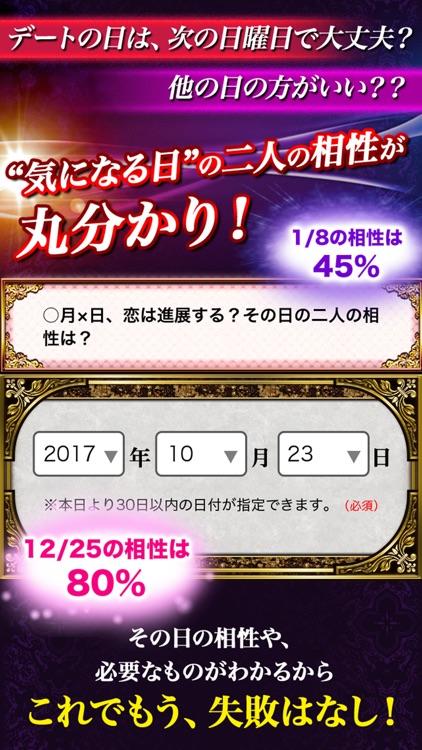 魂霊視占い師・夢兎月 screenshot-4