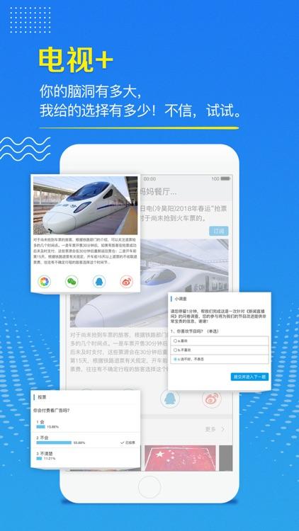 央视影音-第18届亚运会全程直播 screenshot-4