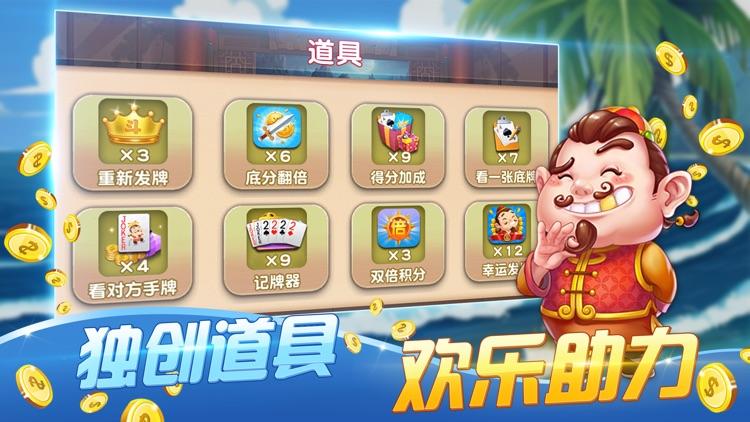 斗地主合集:斗地主单机版癞子真人棋牌 screenshot-4