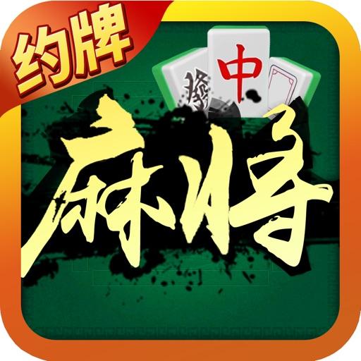 麻将合集-四川血战血流大众上海玩法集合