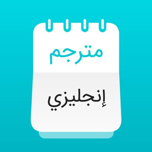 مترجم عربي: تعلم اللغة انجليزي by Rain Lab