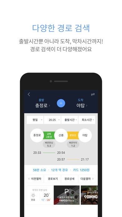 지하철 종결자 : Smarter Subway for Windows