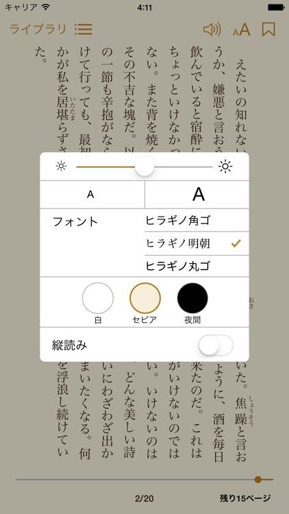 梶井基次郎 文学全集 screenshot-4