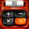 个税计算器-新起征点的个税管家 - iPhoneアプリ