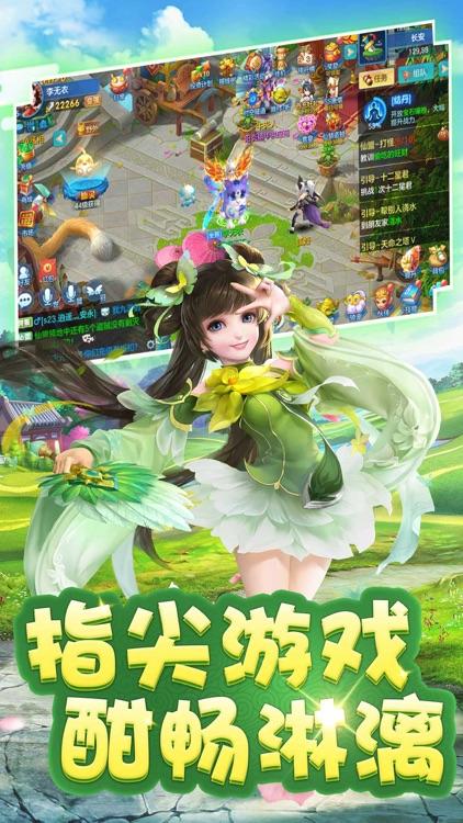 仙灵无双 screenshot-1