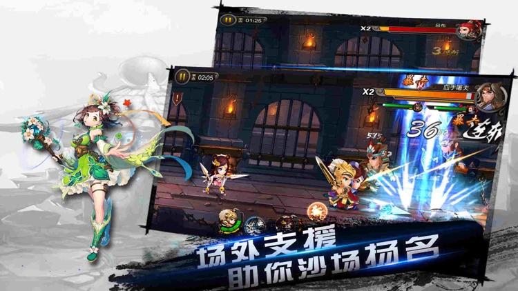 刀剑三国-三国回合制卡牌游戏 screenshot-3