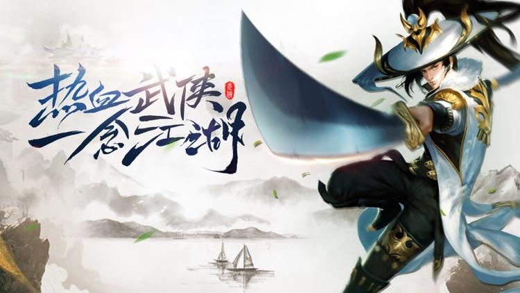 江湖问情:武侠游戏之御剑情缘挂机私服