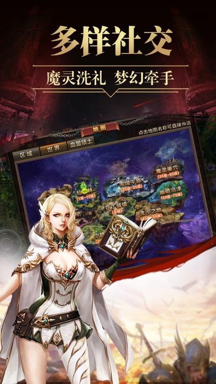 魔灵战域-热门3D魔幻动作手游 screenshot-3