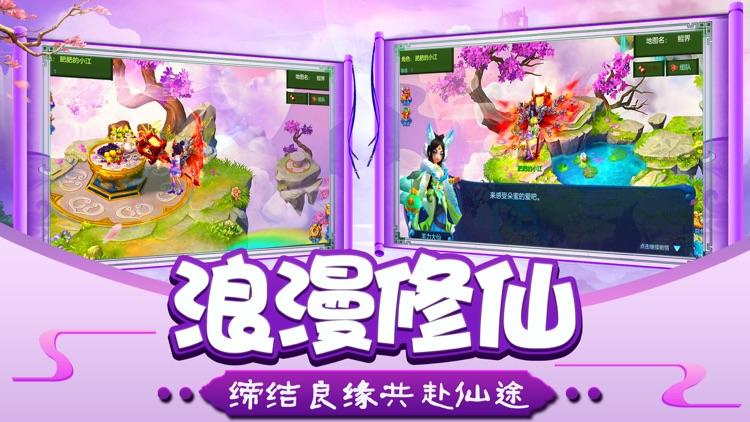 剑羽苍穹- 最新仙侠回合制手游 screenshot-4