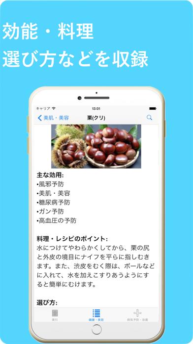 医食同源: 食材85種類 ScreenShot3