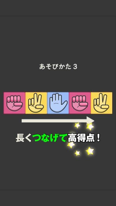ジャンケンパズル G.C.P.25紹介画像5