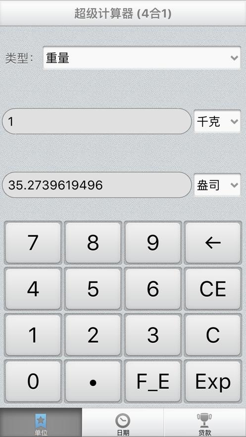 超级计算器 - 唯一具有统计运算功能的计算器 App 截图