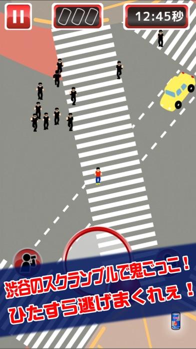 渋谷で鬼ごっこ