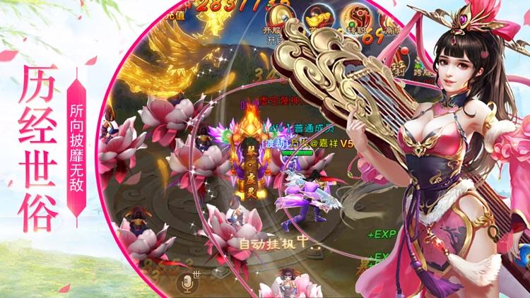 修仙-蜀山剑侠传奇:天天动作格斗游戏 screenshot-3
