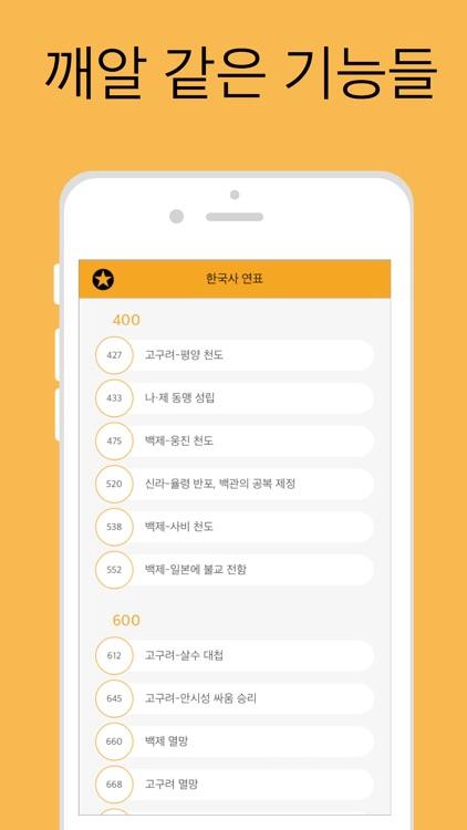 큰별쌤 개념 한국사 screenshot-4