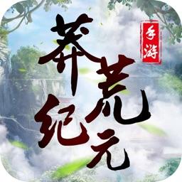 莽荒纪元-原版仙侠小说改编手游