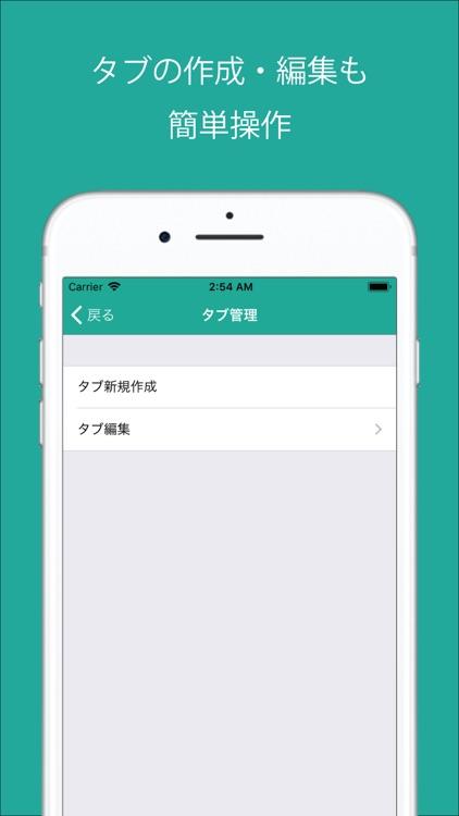 タブ型ToDoリスト screenshot-3