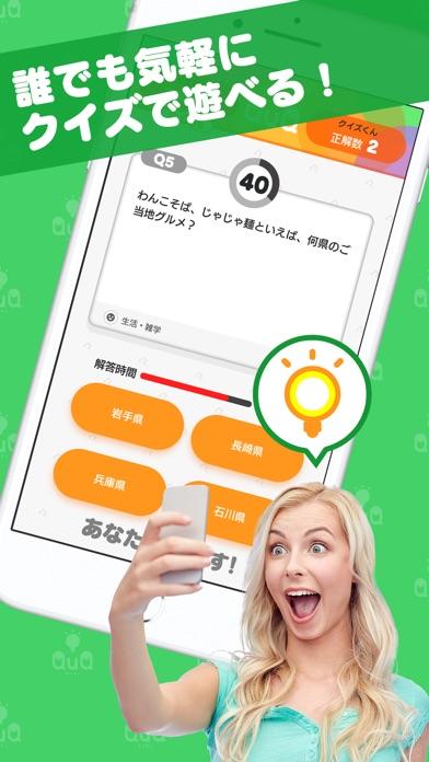 おこづかいクイズ QuQ(キュキュ)スクリーンショット2