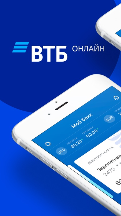 ВТБ-Онлайн screenshot-0