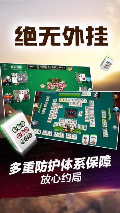 微乐吉林棋牌 screenshot-4