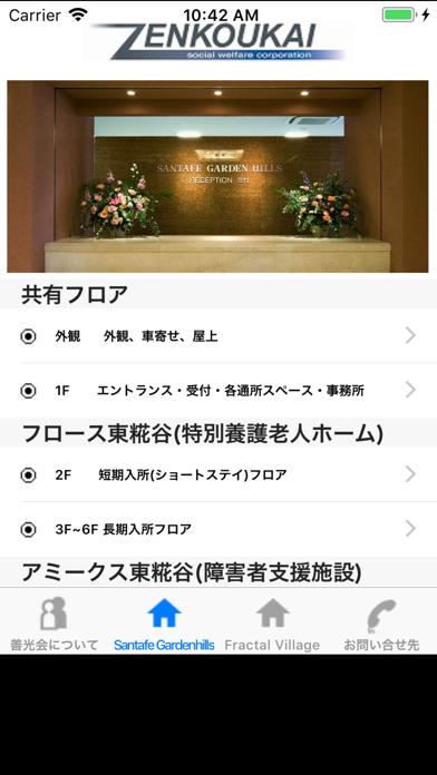 介護マニュアル ScreenShot2
