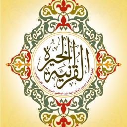Kheera Quran | الخيرة القرآنية