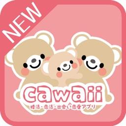 ひまひまチャットのcawaiiはひまな人とチャット出来るひまチャット