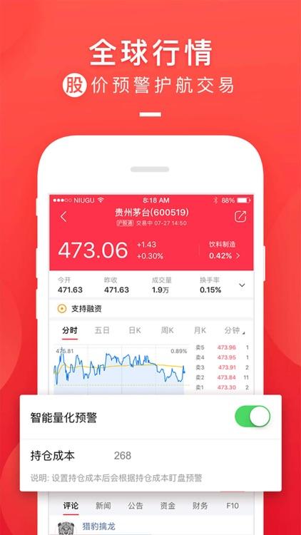 牛股王-股票炒股基金 screenshot-3