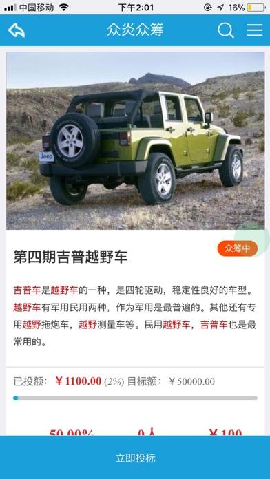 众焱财富 screenshot