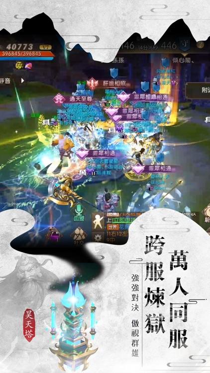 山海情緣-神器現世 封印天痕 screenshot-5
