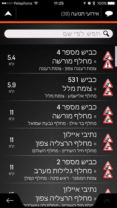 Israel - iGO primo LITE Screenshot 2