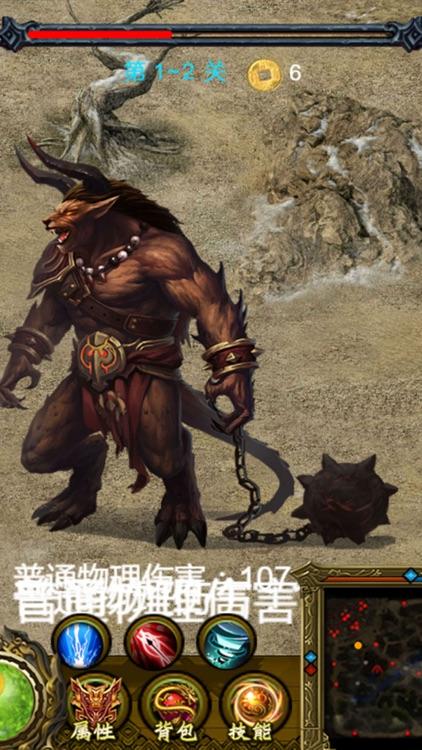 开天一刀·沙城 screenshot-3