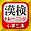 漢字検定・漢検漢字トレーニング(小学生版)