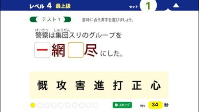 四字熟語マスター 中学受験レベル200 for iPhoneのおすすめ画像6