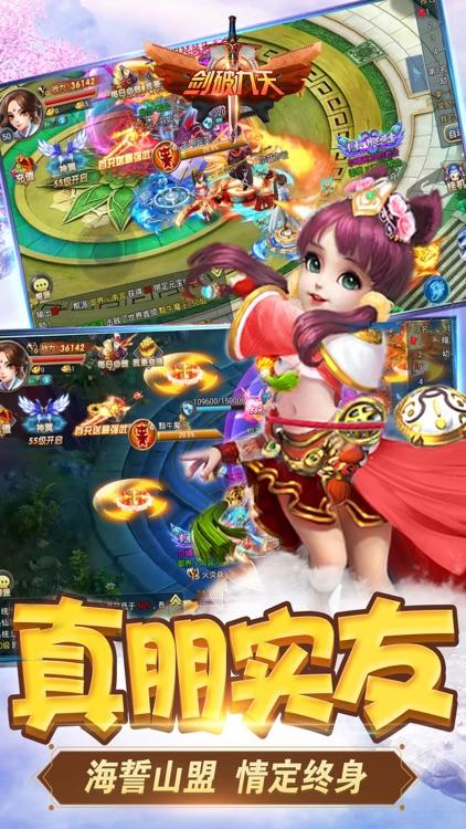 剑破九天-3D梦幻情缘动作手游 screenshot-4