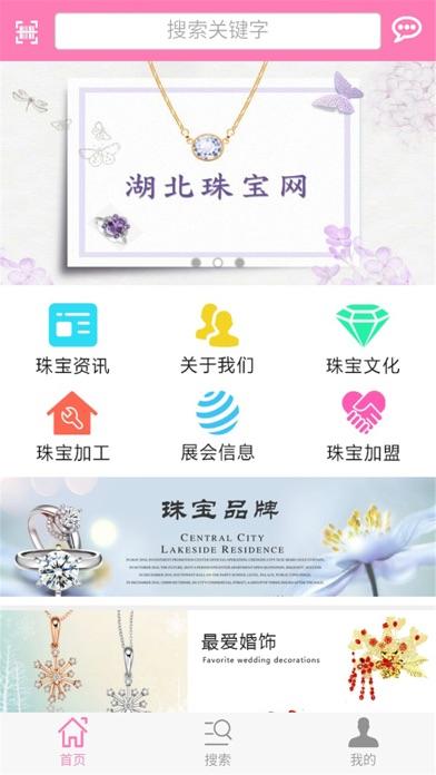 湖北珠宝网 screenshot two