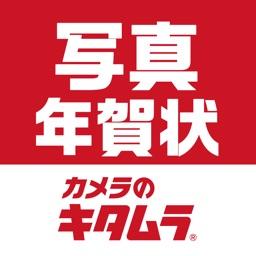 年賀状2019 写真年賀状 -カメラのキタムラ-