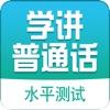 普通话学习-全国普通话水平测试考试专用