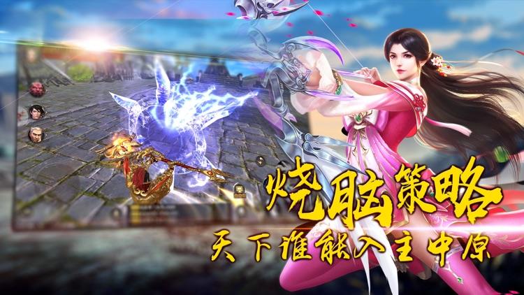 修仙在三国-三国动作仙侠手游.经典RPG screenshot-4