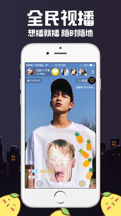菠萝街-美女主播视频直播秀场 screenshot-3