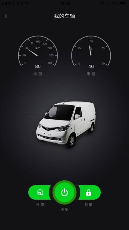 蚁达用车-共享用车服务平台 screenshot-4