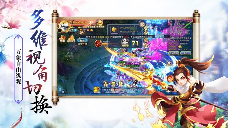 仙娇无双 screenshot-3