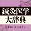 鍼灸医学大辞典【医歯薬出版】(ONESWING)