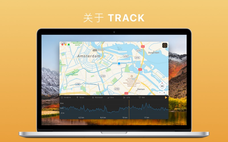 Track - 读你的日志 for Mac