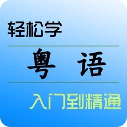 粤语学习-粤语翻译广东话白话速成