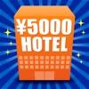 5000円で泊まれるホテルガイド