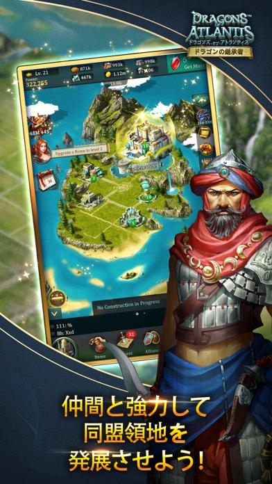 ドラゴンズ オブ アトランティスのスクリーンショット2
